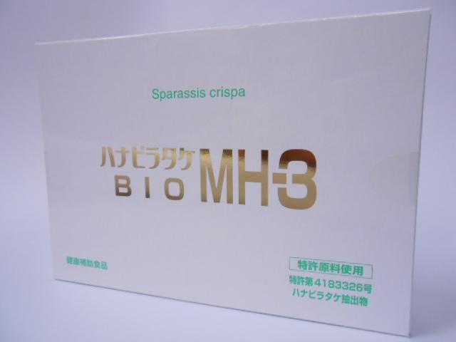 ハナビラタケBIO MH-3 60カプセル送料無料【smtb-k】【w1】