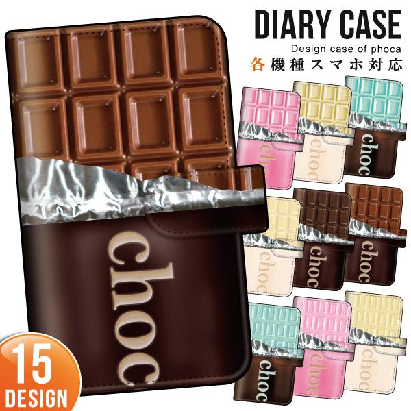 6dae779b83af84 スマホケース 手帳型 各機種対応 スマホカバー スライドタイプ チョコレート 板チョコ お菓子 iPhone X XR
