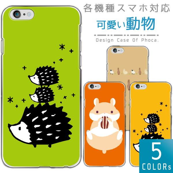 iPhoneSE 8 8プラス 第二世代 8Plus ケース 動物イラスト ハードケース スマホケース カバー 受賞店 特売