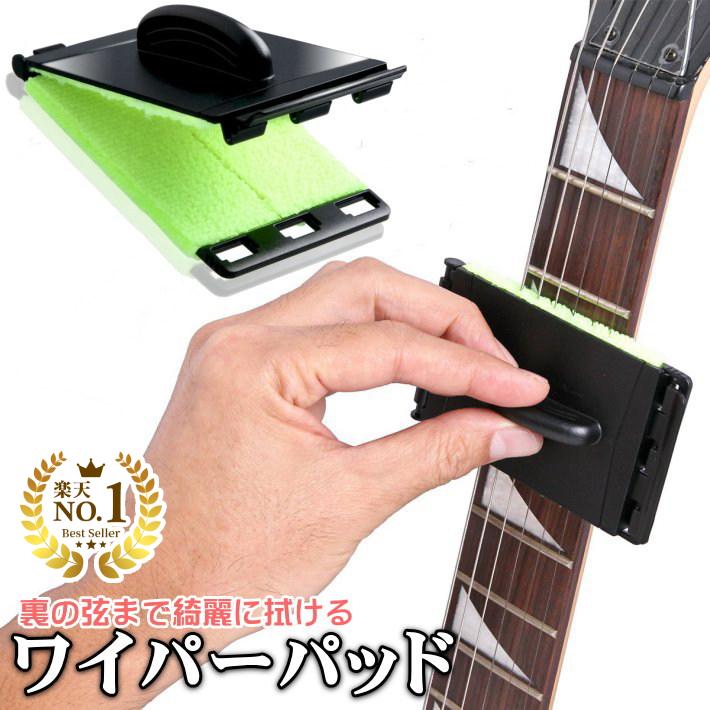 弦 フレット の手垢スッキリ 『1年保証』 フィンガーボード 清掃 クロス メンテナンス エレキギター アコースティックギター Phoenix グリーン 用 お手入れクリーナー フィンガーボード清掃 ベース フォークギター ギター ワイパーパッド 商い