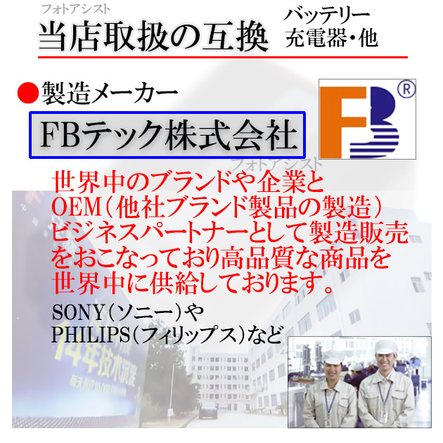 【互換品】 Canon キヤノン NB-4L 高品質互換バッテリー 保証付き  【メール便の場合】