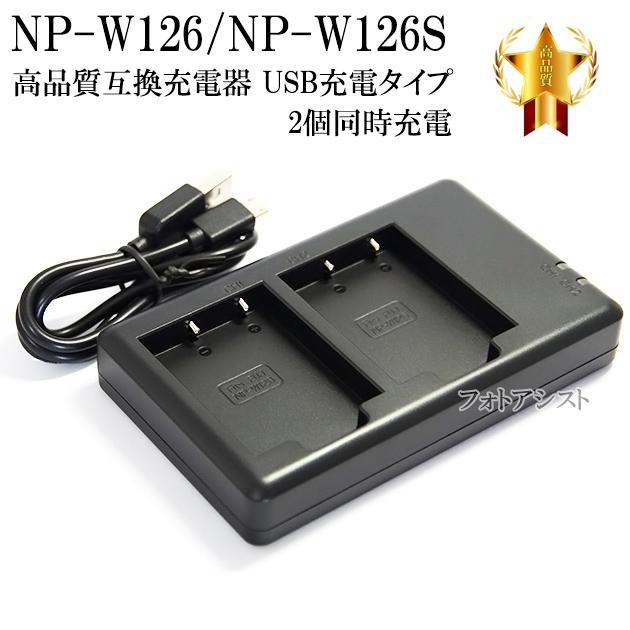 ☆高品質の互換品を提供いたします ○1年保証付き 領収書発行 後払い可能○ 互換品 FUJIFILM 送料無料 フジフイルム NP-W126 メール便の場合 高品質互換充電器 プレゼント USB充電タイプ 2個同時充電 送料無料 NP-W126S 保証付き
