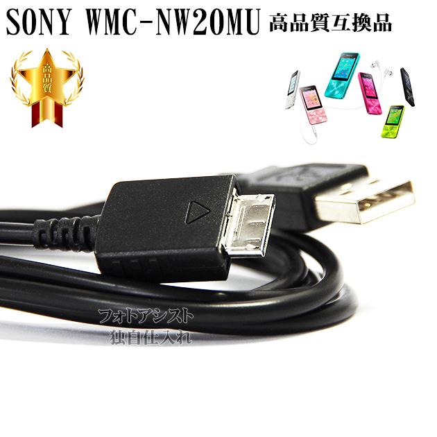 SONY WMC-NW20MU to USB Cable for Walkman WM-PORT