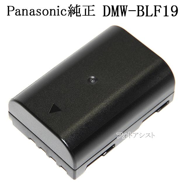 Panasonic パナソニック純正 DMW-BLF19 海外表記版 バッテリーパック