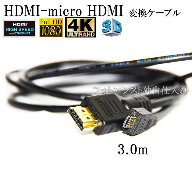 ☆高品質の互換品を提供いたします ○1年保証付き 領収書発行 後払い可能○ HDMI ケーブル - micro 驚きの値段 1.4規格対応 セールSALE%OFF 送料無料 RP-CHEU15A互換品 K1HY19YY0055 K1HY19YY0038 メール便の場合 3.0m