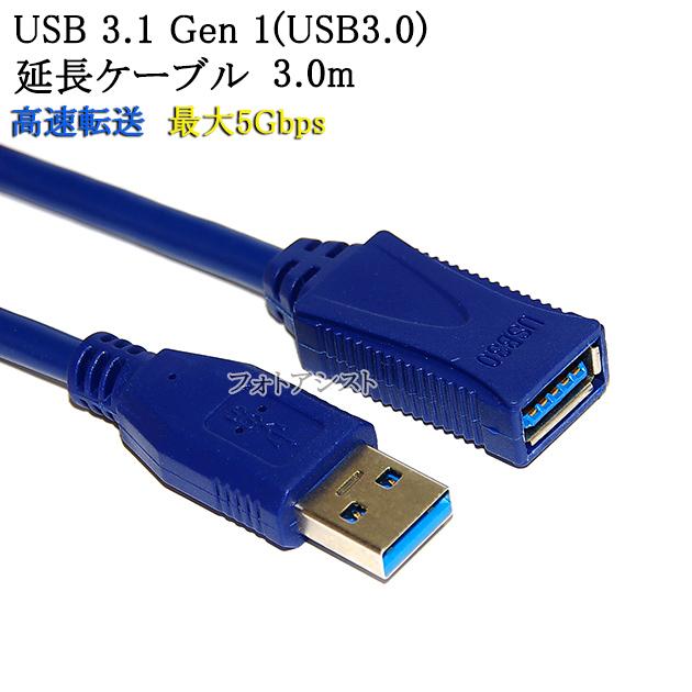 ☆高品質の商品を提供いたします! ○1年保証付き・領収書発行・後払い可能○ USB3.1 Gen1 (USB3.0) 高品質延長ケーブル 3.0m (タイプAオス - タイプAメス)青  スーパースピードUSB 最大転送速度5Gbps 送料無料【メール便の場合】