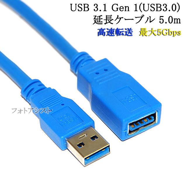 ☆高品質の商品を提供いたします! ○1年保証付き・領収書発行・後払い可能○ USB3.1 Gen1 (USB3.0) 高品質延長ケーブル 5.0m (タイプAオス - タイプAメス)青  スーパースピードUSB 最大転送速度5Gbps