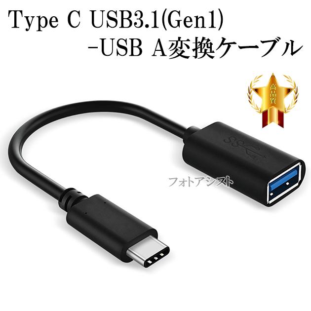☆高品質の商品を提供いたします! ○1年保証付き・領収書発行・後払い可能○ BUFFALO/バッファロー対応 USB-C - USBアダプタ OTGケーブル Type C USB3.1(Gen1)-USB A変換ケーブル オス-メス USB 3.0(ブラック) 送料無料【メール便の場合】