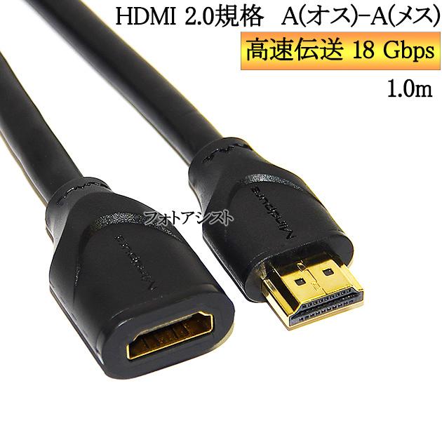 ☆高品質の商品を提供いたします! ○1年保証付き・領収書発行・後払い可能○ HDMI延長ケーブル 2.0規格  1.0m  A(オス)-A(メス)  金メッキ端子 (イーサネット対応・Type-A) 18 Gbps 4K@50/60 (2160p) に対応 3D・4K 送料無料【メール便の場合】