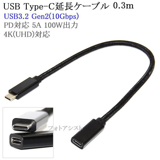 ☆高品質の商品を提供いたします! ○1年保証付き・領収書発行・後払い可能○ USB Type-C 延長ケーブル 0.3m Cオス-Cメス USB3.2 Gen2(10Gbps) (Thunderbolt 3対応) PD対応 5A 100W出力 USB-IF認証取得 4K(UHD)対応 メッシュブラック 送料無料【メール便の場合】