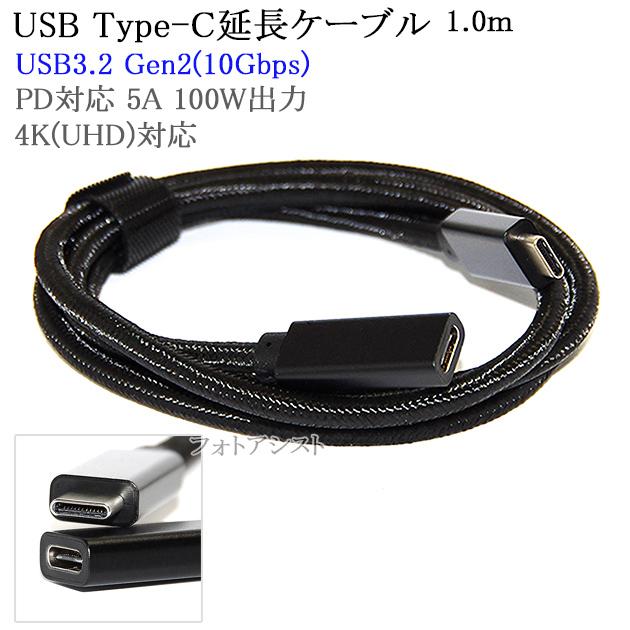 ☆高品質の商品を提供いたします! ○1年保証付き・領収書発行・後払い可能○ USB Type-C 延長ケーブル 1.0m Cオス-Cメス USB3.2 Gen2(10Gbps) (Thunderbolt 3対応) PD対応 5A 100W出力 USB-IF認証取得 4K(UHD)対応 メッシュブラック 送料無料【メール便の場合】