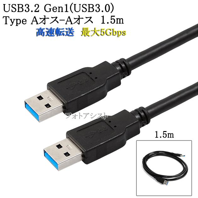 ☆高品質の商品を提供いたします! ○1年保証付き・領収書発行・後払い可能○ USB3.2 Gen1 (USB3.0) 高品質USBケーブル 1.5m (TypeA-TypeA) USB AF-AF 最大転送速度5Gbps 黒色 usbオスオスケーブル 送料無料【メール便の場合】