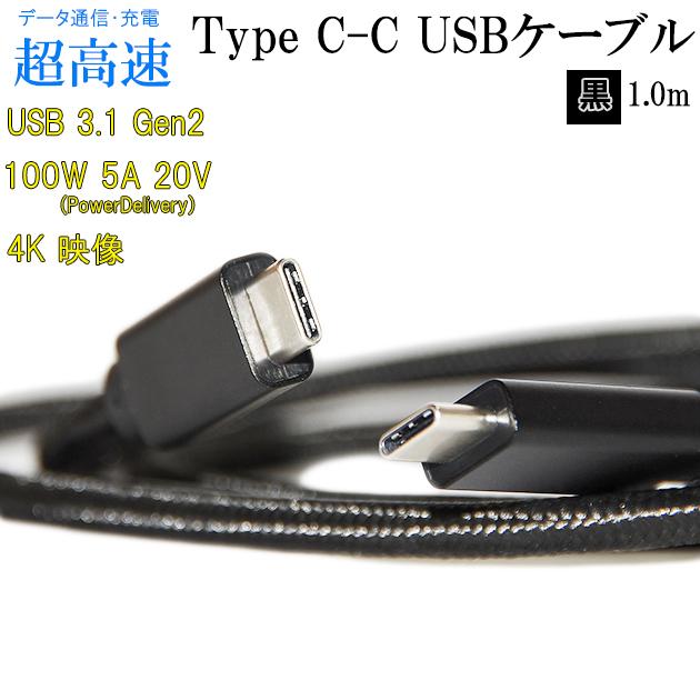 ☆高品質の商品を提供いたします! ○1年保証付き・領収書発行・後払い可能○ USB-Cケーブル C-C 【1m】 USB3.1 Gen2(10Gbps) PD対応 5A 100W出力 E-Mark搭載 USB-IF認証取得 4K(UHD)対応 メッシュブラック Type-Cケーブル 送料無料【メール便の場合】