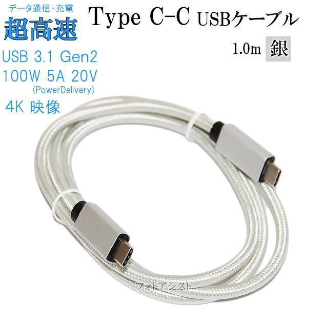 ☆高品質の商品を提供いたします! ○1年保証付き・領収書発行・後払い可能○ USB-Cケーブル C-C 【1m】 USB3.1 Gen2(10Gbps) PD対応 5A 100W出力 E-Mark搭載 USB-IF認証取得 4K(UHD)対応 メッシュシルバー Type-Cケーブル 送料無料【メール便の場合】