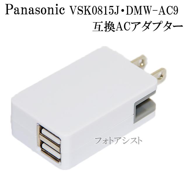 ☆高品質の互換品を提供いたします ○1年保証付き 領収書発行 後払い可能○ 互換品 Panasonic VSK0815J セール メール便の場合 DMW-AC9 パナソニック 互換ACアダプター 限定Special Price 送料無料