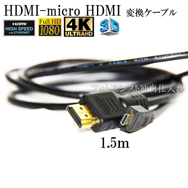 ☆高品質の互換品を提供いたします! ○1年保証付き・領収書発行・後払い可能○ HDMI ケーブル HDMI - micro キヤノン機種対応 1.4規格対応 1.5m ・金メッキ端子 (イーサネット対応・Type-D・マイクロ)  送料無料【メール便の場合】