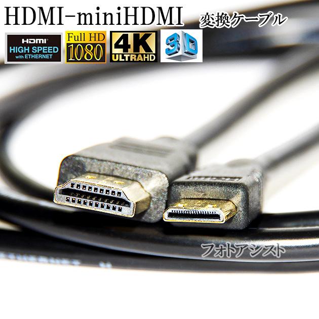 ☆高品質の互換品を提供いたします! ○1年保証付き・領収書発行・後払い可能○ HDMI ケーブル HDMI (Aタイプ)-ミニHDMI端子(Cタイプ) 1.4規格対応 1.5m ・金メッキ端子 (イーサネット対応・Type-C・mini) いろんな機種対応 送料無料【メール便の場合】