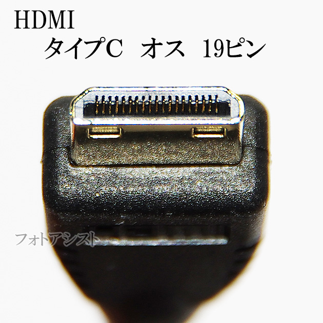 HDMI ケーブル HDMI -ミニHDMI端子 キヤノン HTC-100互換品 1.4規格対応 1.5m ・金メッキ端子 (イーサネット対応・Type-C・mini)  【メール便の場合】