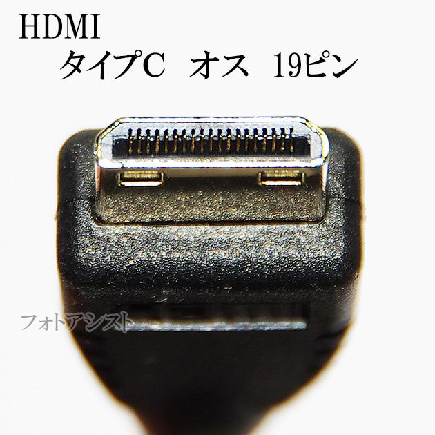 HDMI ケーブル HDMI -ミニHDMI端子 キヤノン HTC-100互換品 1.4規格対応 2.0m ・金メッキ端子 (イーサネット対応・Type-C・mini)  【メール便の場合】