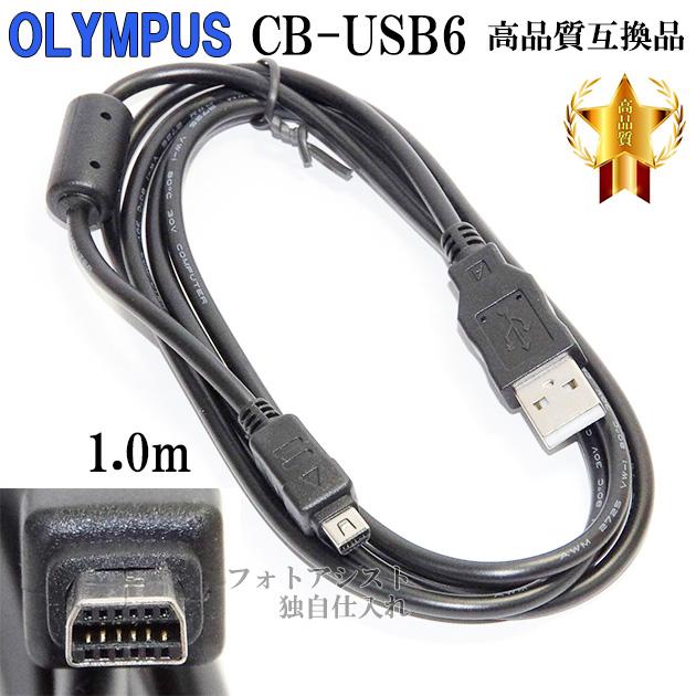 ○1年保証付き・領収書発行・後払い可能○  【互換品】OLYMPUS オリンパス CB-USB6 高品質互換USB接続ケーブル デジタルカメラ用  送料無料【メール便の場合】