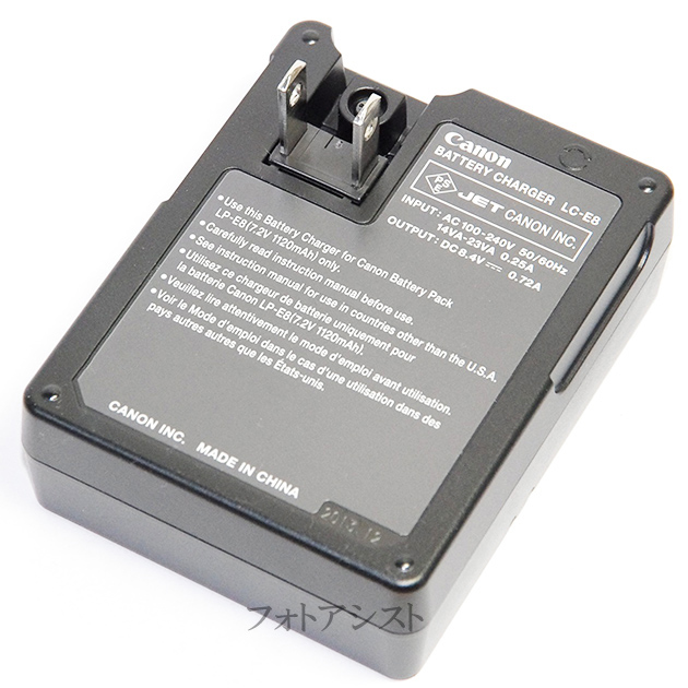 Canon キヤノン  LC-E8 純正 (LP-E8専用充電器・バッテリーチャージャー) LCE8