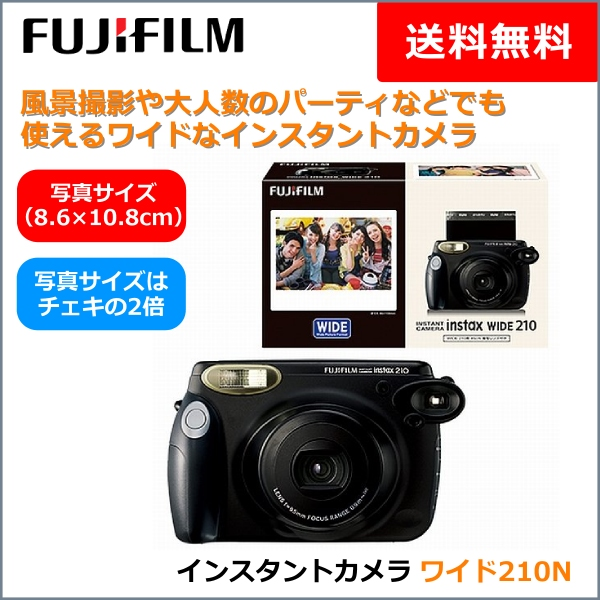 Wide camera Fujifilm instax 210 N (the event party Fuji Film instances wide WIDE 210 instant wedding cheki)