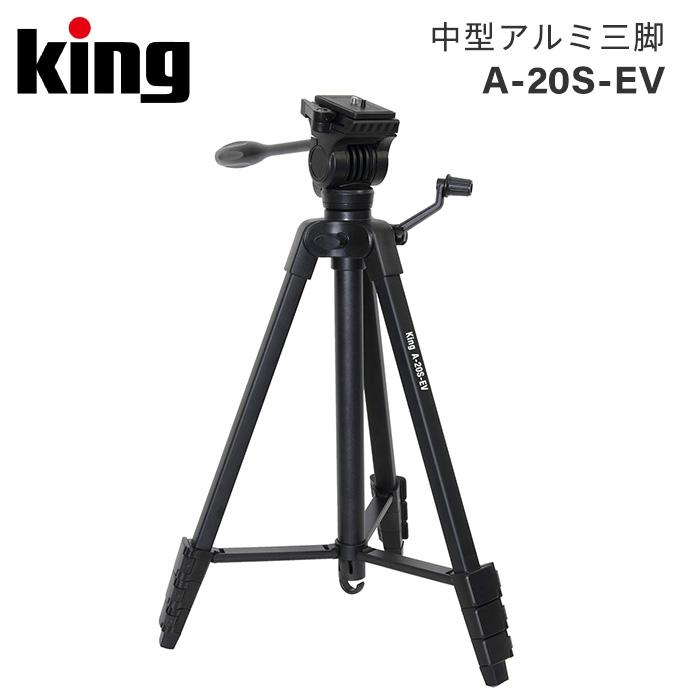 国内正規総代理店アイテム 軽量スマートで扱いやすいアルミ三脚 King キング 中型アルミ三脚 A-20S-EV 150cm 撮影 一眼レフ 動画 ミラーレス 安定感 2020A W新作送料無料 写真 ビデオカメラ