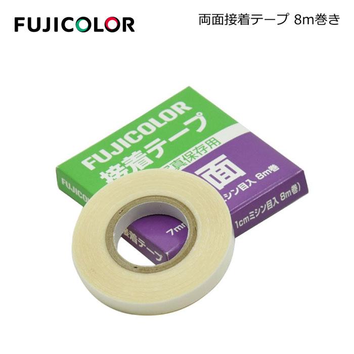 写真の長期保存に適した接着テープ FUJICOLOR フジカラー 激安 両面接着テープ 価格 交渉 送料無料 8m巻き