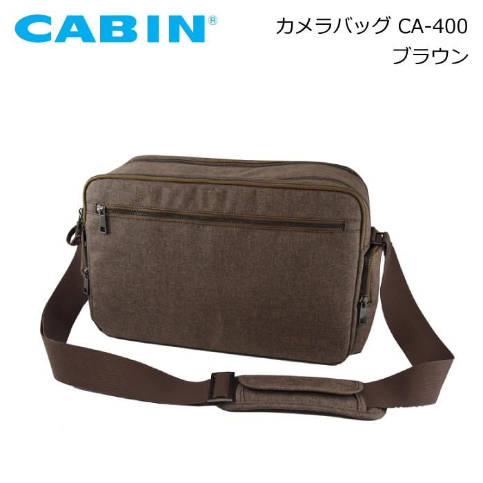 CABINカメラバッグ CA-400 ブラウンカメラ カメラバッグ ブラウン 大容量 出し入れ簡単 キャリーケース 軽量 旅行 出張 ビジネス