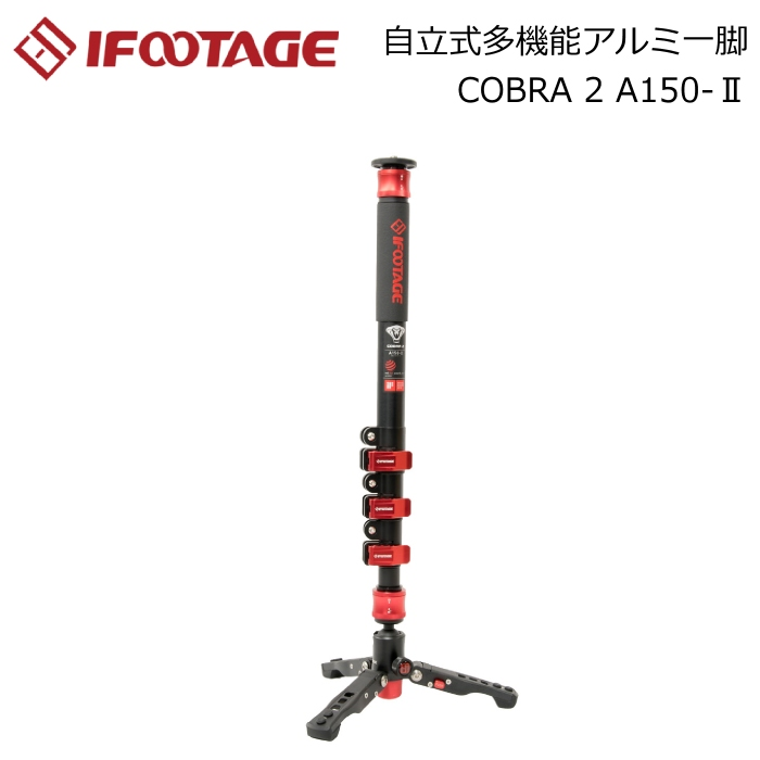 【送料無料】IFOOTAGE アルミ一脚 COBRA2 A150(150cm 一脚 アルミ一脚 自立式一脚 軽量 丈夫 3WAY 自立一脚 コンパクト一脚 ローアングル三脚)