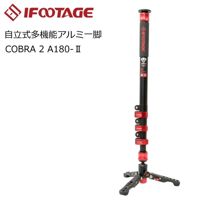 【送料無料】IFOOTAGE アルミ一脚 COBRA2 A180(180cm 一脚 アルミ一脚 自立式一脚 軽量 丈夫 3WAY 自立一脚 コンパクト一脚 ローアングル三脚)
