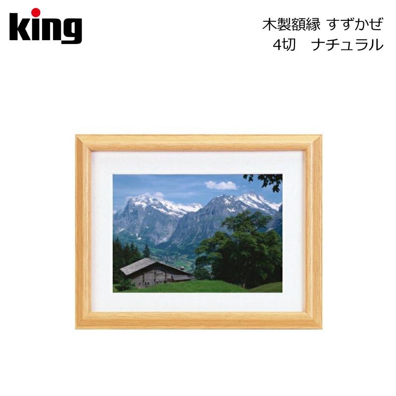シンプルで爽やかな印象の木製額縁 永遠の定番 4切 セールSALE%OFF King キング ナチュラル 木製額縁 すずかぜ
