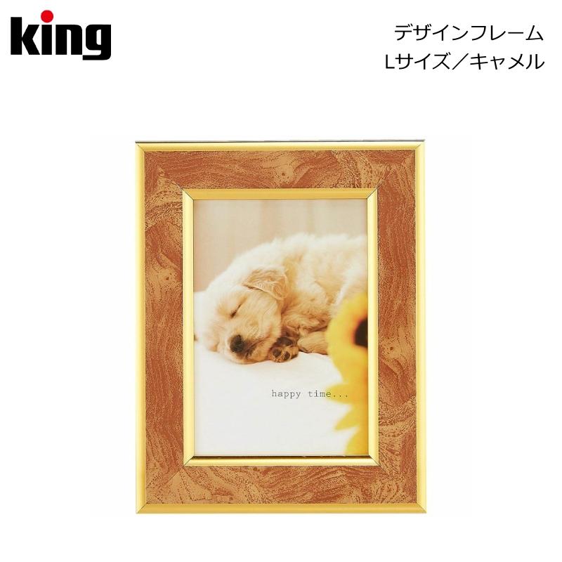 ゴールドの縁取りが写真を華やかに彩ります Lサイズ 人気ショップが最安値挑戦 King キング デザインフレーム L 代引き不可 キャメル
