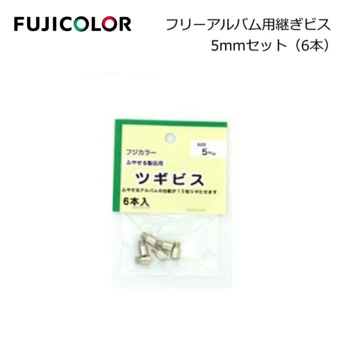 希望者のみラッピング無料 FUJICOLOR 完全送料無料 フジカラー 5mm6本セット フリーアルバム用継ぎビス