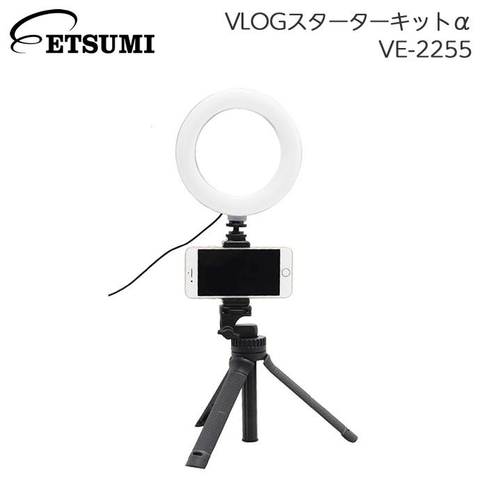 スマホとこのセットがあれば今すぐ撮影OK ETSUMI エツミ VLOGスターターキットαアルファ 評価 VE-2255 豪華な ホルダー リングライト6インチ スタンド