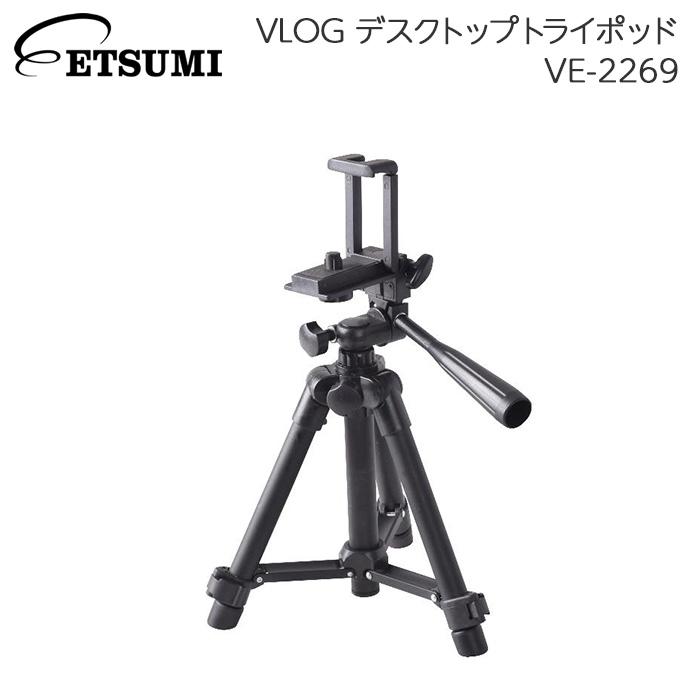 SNS動画撮影 35%OFF YouTube テレワーク等に ETSUMI エツミ セルフスタンド VLOG スマートフォン VE-2269 公式ストア カメラ兼用スタンド