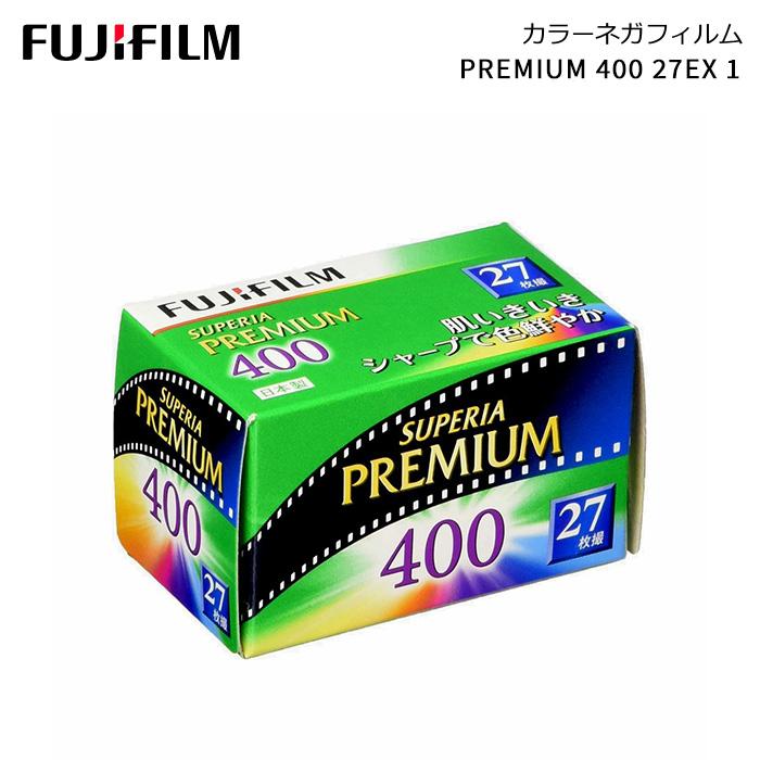信頼 きめ細かく美しい高感度フィルム FUJIFILM 富士フイルム カラーネガフィルム PREMIUM 400 27枚撮り 高額売筋 ISO400 135-27EX 35mm
