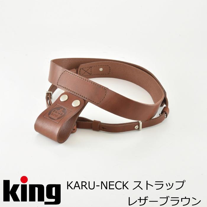 King 本革製 KARU-NECKストラップ ブラウン(カメラストラップ レザーストラップ ブラウン 重さ軽減 男女兼用)