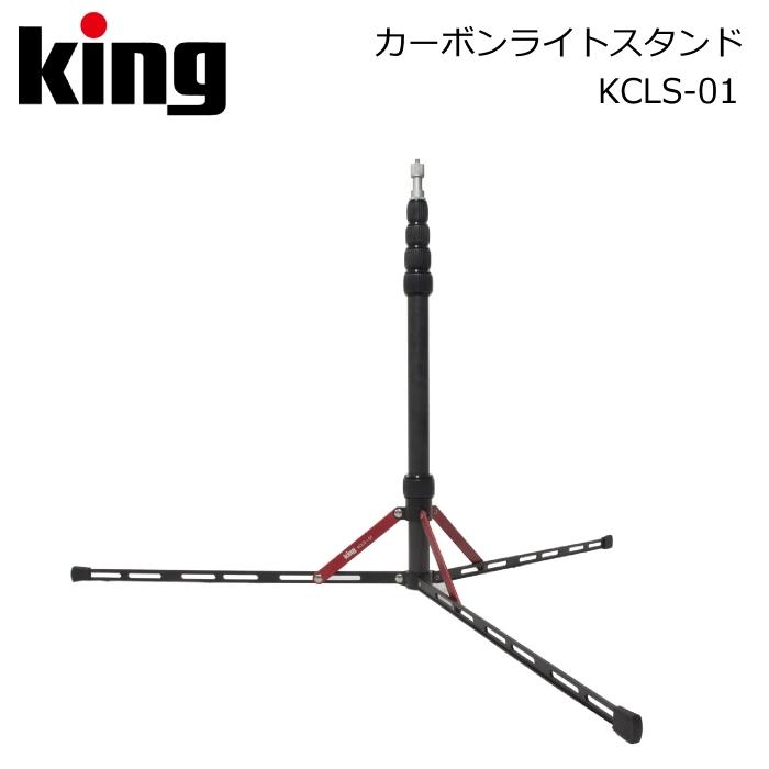 【送料無料】King カーボンライトスタンド KCLS-01(ライトスタンド 照明 撮影用品 撮影器具 撮影機材 プロ用機材 カーボン 軽量)