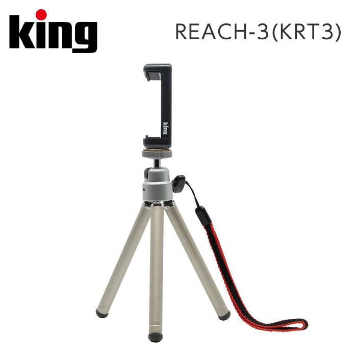 スマートフォンホルダー付属の超小型軽量三脚 King キング シルバー 超人気 専門店 品質検査済 KRT3 REACH-3