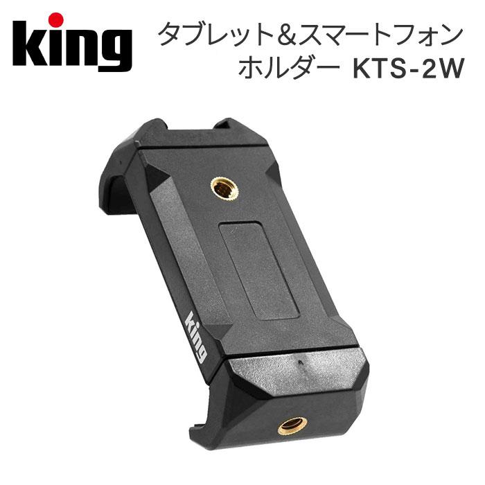 カメラ三脚に取付られるタブレット スマートフォンホルダー King 通販 キング 三脚取付 タブレット KTS-2W UNC1 4 贈与 mini 撮影 テレワーク Pro ビデオ 動画 iPad 写真