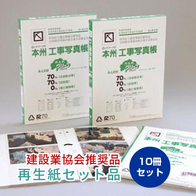 本州工事写真帳 A-L6W 再生紙グリーン セット品(10冊セット)【送料無料】