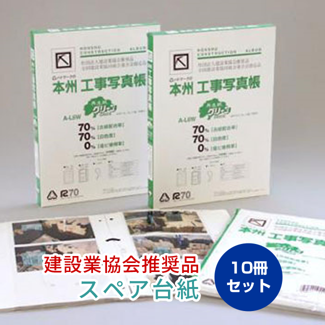 本州工事写真帳 A-L6W 再生紙グリーン スペア台紙(10冊セット)【送料無料】