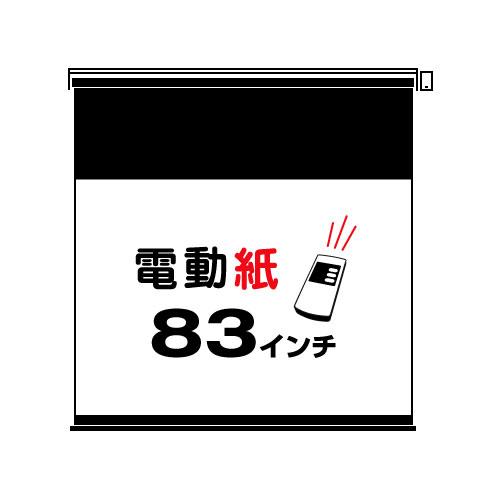 ペーパースクリーン電動タイプ83インチ(4:3)送料無料!【smtb-TK】