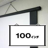 ペーパースクリーンタペストリータイプ100インチワイド(16:9)送料無料!【smtb-TK】