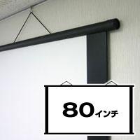 ペーパースクリーンタペストリータイプ80インチワイド(16:9)送料無料【k4u5643】【smtb-TK】