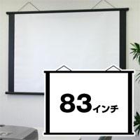 ペーパースクリーンタペストリータイプ83インチ(4:3)送料無料!【smtb-TK】