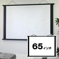 ペーパースクリーンタペストリータイプ65インチ(4:3)送料無料!【smtb-TK】