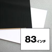 ペーパースクリーンタペストリー用スペア83インチ(4:3)送料無料!【smtb-TK】