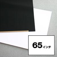 ペーパースクリーンタペストリー用スペア65インチ(4:3)送料無料!【smtb-TK】
